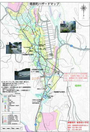 土砂災害のための地区別ハザードマップを作成しました ...