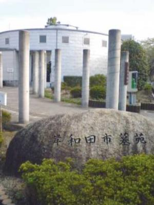 岸和田 市 コロナ 感染 者 数